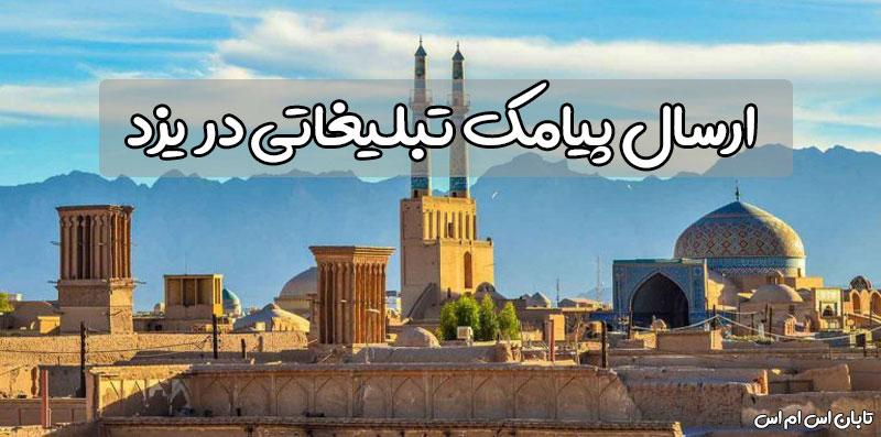 ارسال پیامک تبلیغاتی در یزد