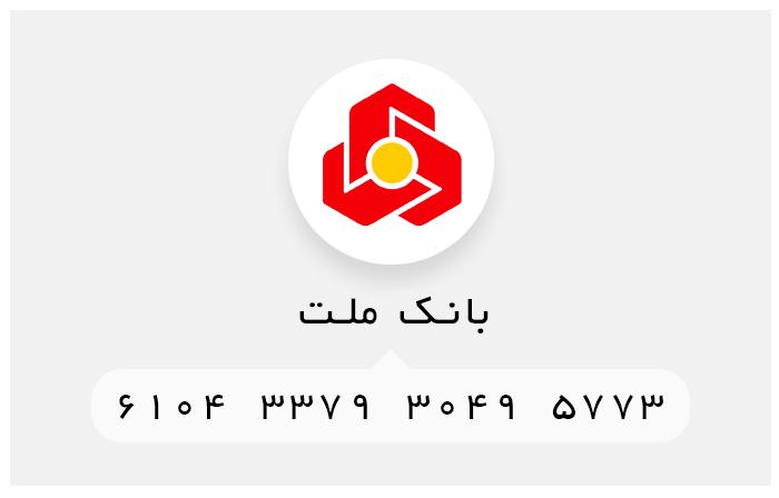 tabansms-mellatBank