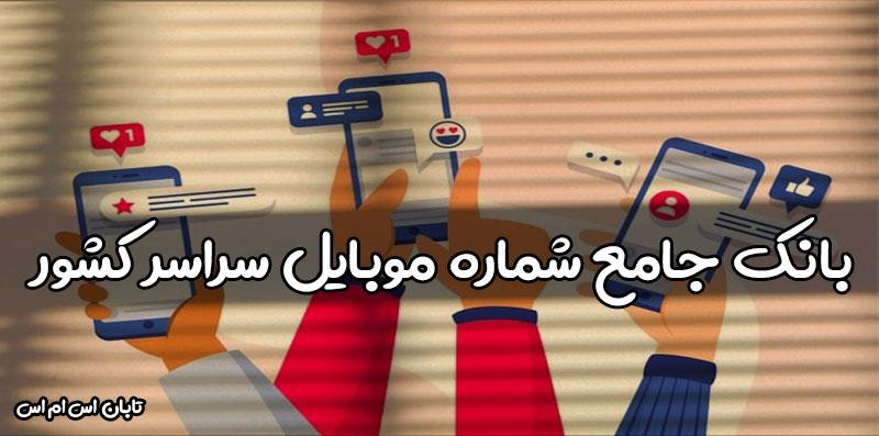 بانک جامع شماره موبایل سراسر کشور