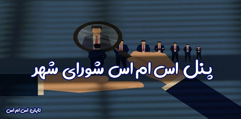 پنل اس ام اس شورای شهر