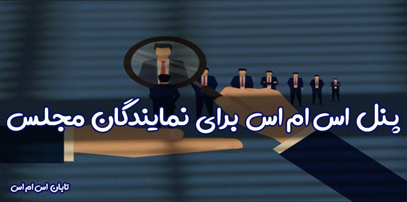 پنل اس ام اس برای نمایندگان مجلس