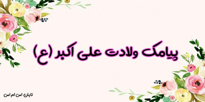 پیامک ولادت علی اکبر